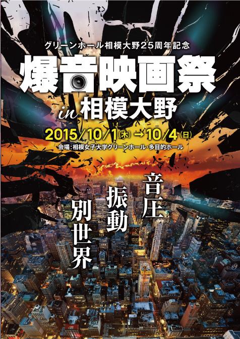 「爆音映画祭in相模大野」 特設ページ