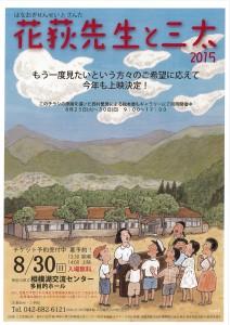 三太2015_001