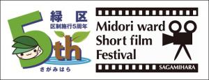 緑区ショートフィルムフェスティバル 6th