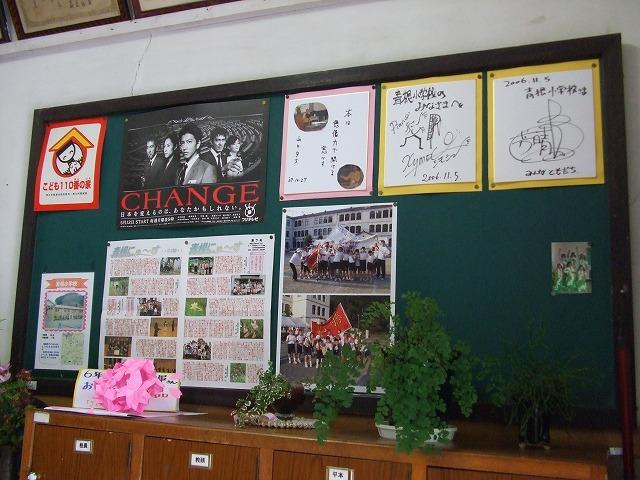 ドラマ「CHANGE」のポスターは大切に玄関に掲示してありました