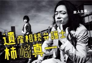 ドラマ「遺産相続弁護士 柿崎真一」公式サイト