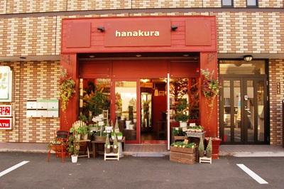 HANAKURA