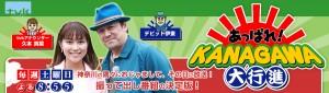 「あっぱれ!KANAGAWA大行進」公式サイト