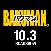 劇場用映画「バクマン」HP