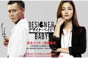 「デザイナーベイビー」公式ホームページ