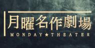 TBS「月曜名作劇場」公式サイト