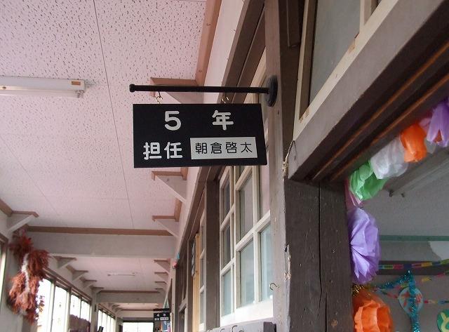 朝倉啓太は確かにここにいました