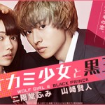 映画「オオカミ少女と黒王子」公式サイト