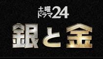 土曜ドラマ24「銀と金」公式サイト