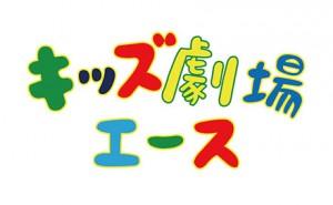「キッズ劇場エース」公式サイト