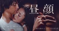 映画「昼顔」公式サイト