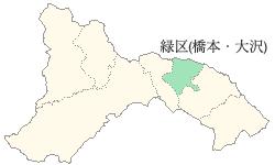 緑区(橋本・大沢)