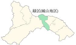 緑区(城山地区)