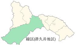 緑区(津久井地区)